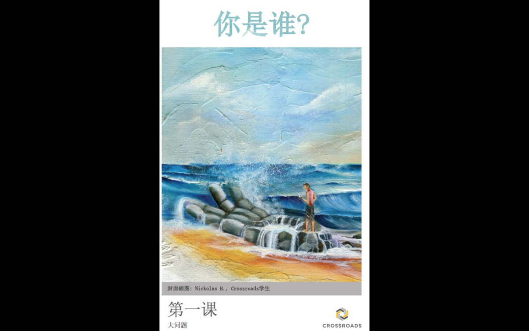 Newest Crossroads Bible Study Now Available in Mandarin